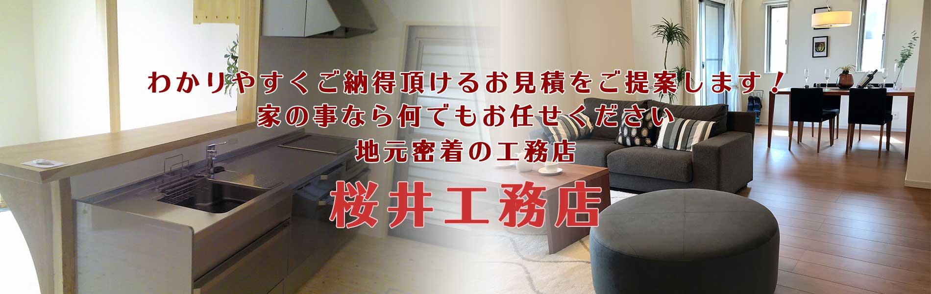 滋賀県大津市の工務店・大工・桜井工務店